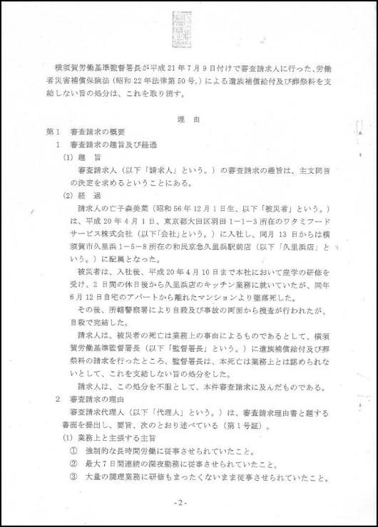 ワタミフードサービス 過労自殺労災認定書 謄本