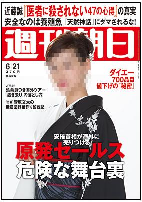 週刊朝日 ワタミ 自民党本部 抗議が殺到