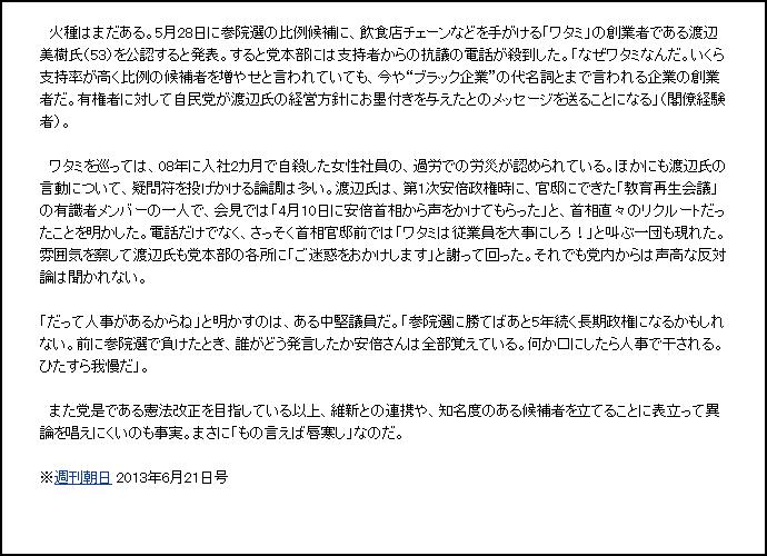 週刊朝日 渡邉美樹 自民党本部 抗議が殺到
