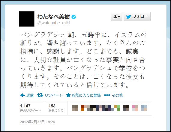 亡くなった彼女も学校つくりを応援している ワタミ 渡邉美樹
