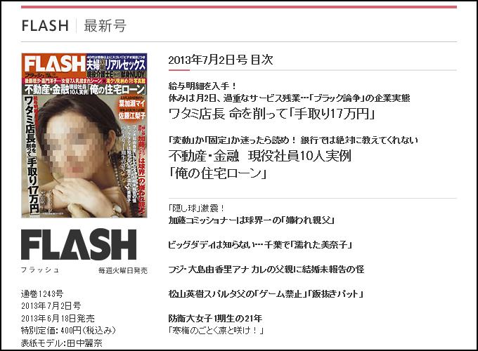 FLASH ワタミ 渡邉美樹 社員に選挙運動を要請