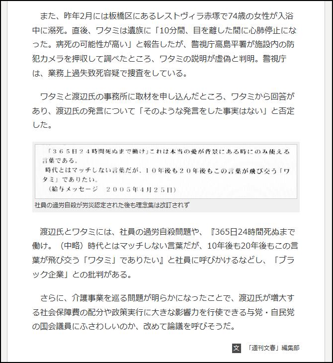 週刊文春 ワタミ 渡邉美樹 介護事故が多発