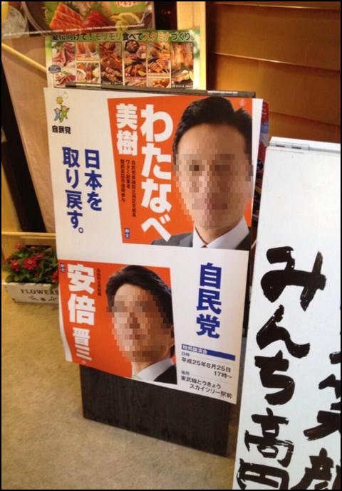 ワタミ 和民 わたみん家 選挙ポスター