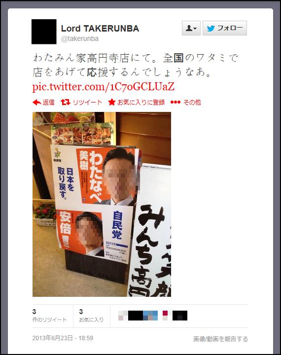 渡邉美樹 和民 わたみん家 選挙ポスター