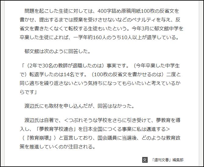 週刊文春 ワタミ 郁文館 100枚の反省文 わたなべ美樹