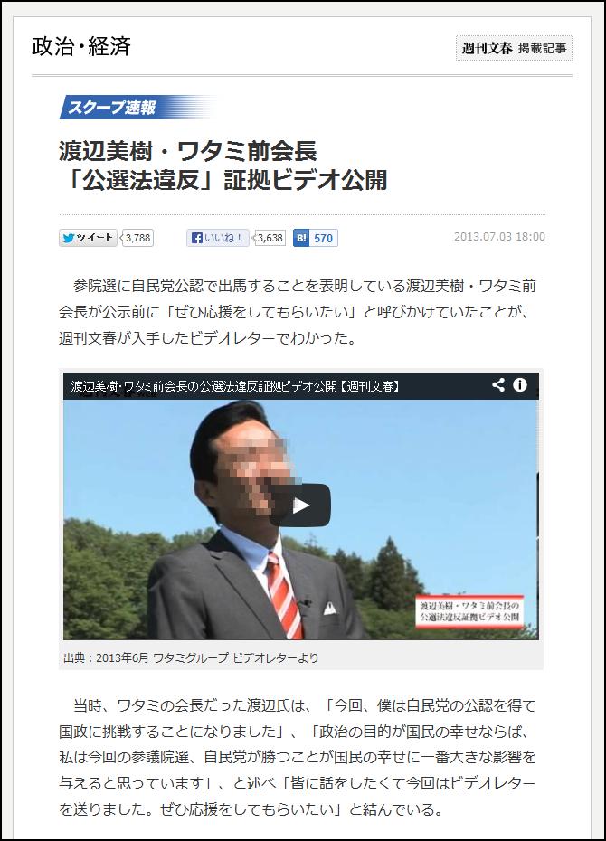 週刊文春 ワタミ わたなべ美樹 公職選挙違反 ビデオレター