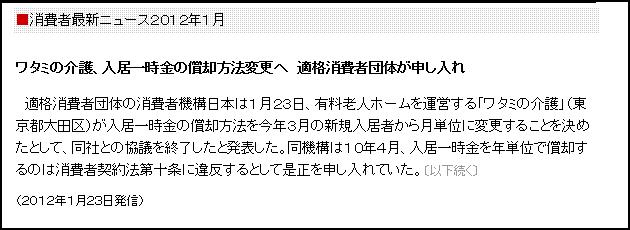 ワタミの介護 消費者機構日本