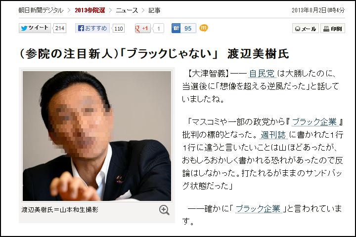 朝日新聞 ワタミはブラックじゃない