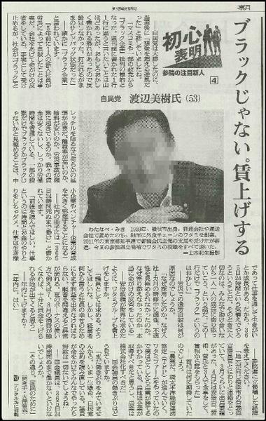 朝日新聞 何故採用したのか