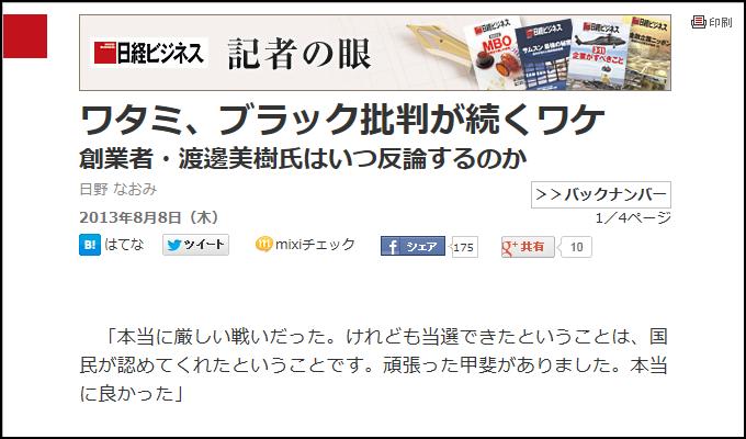 ワタミ 日経ビジネス ブラック企業について反論