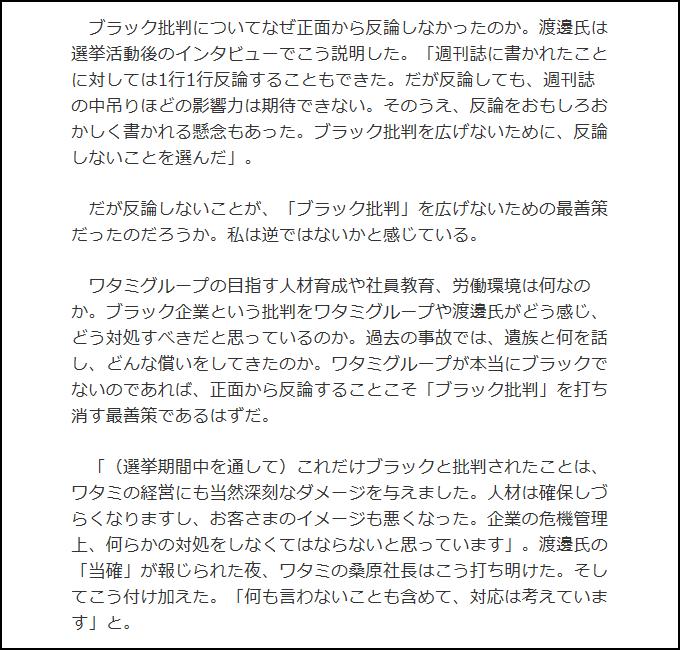 桑原豊 日経ビジネス ブラック企業について