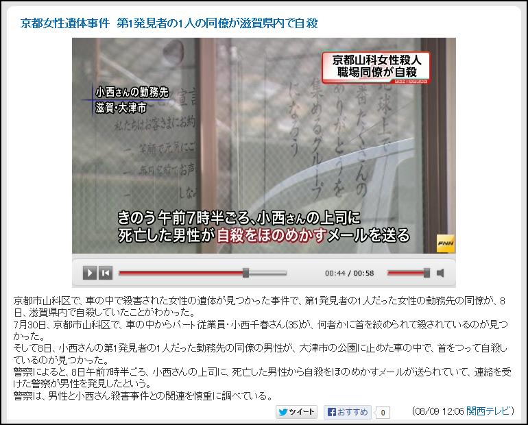 FNN ワタミの宅食 京都市 パート殺害 同僚は自殺