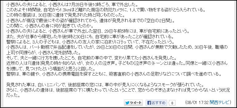 FNN ワタミの宅食 京都 パート勤務 車内で絞殺