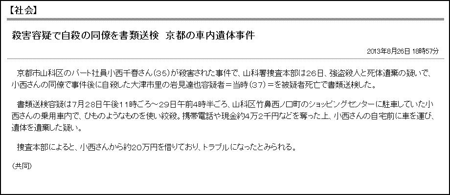 東京新聞 ワタミの宅食 被疑者死亡 金銭トラブル 同僚による強盗殺人事件