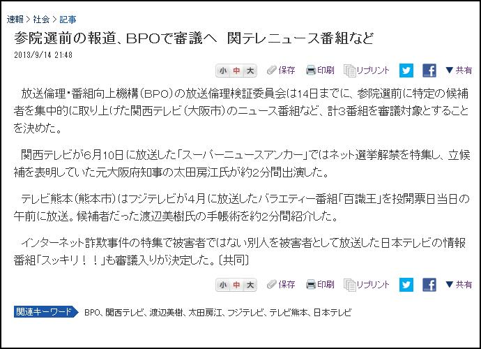 BPO テレビ熊本 ワタミ 渡邉美樹 投開票日 放送