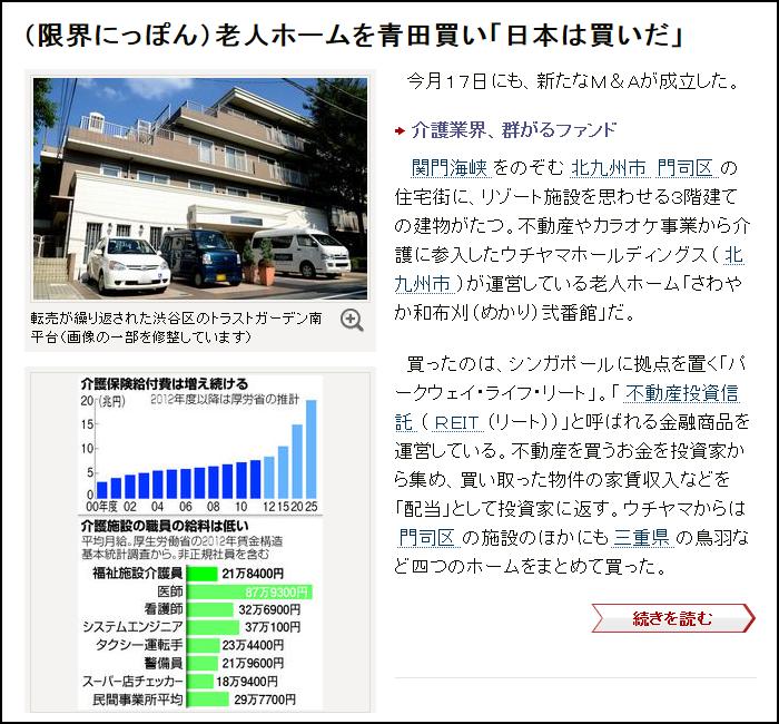 朝日新聞 ワタミの介護 事故報告書 隠蔽 人員は最低限