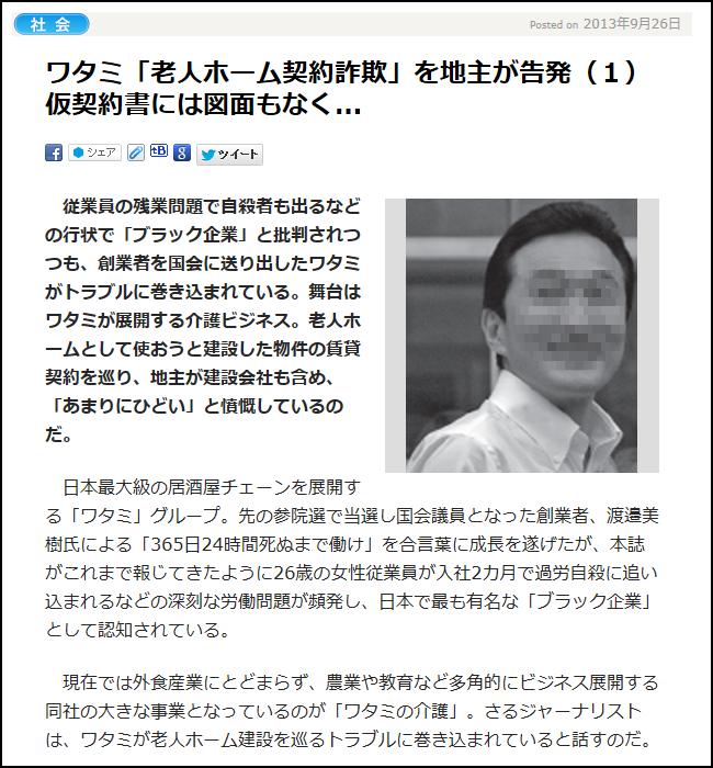 週刊アサヒ芸能 2013年9月26日号 ワタミの介護 契約詐欺 わたなべ美樹