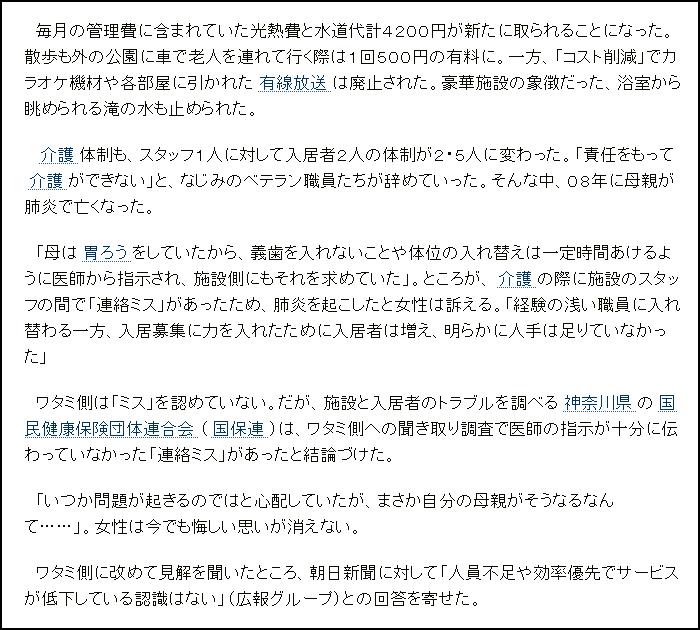 朝日新聞 ワタミの介護 入居者との絶えぬトラブル