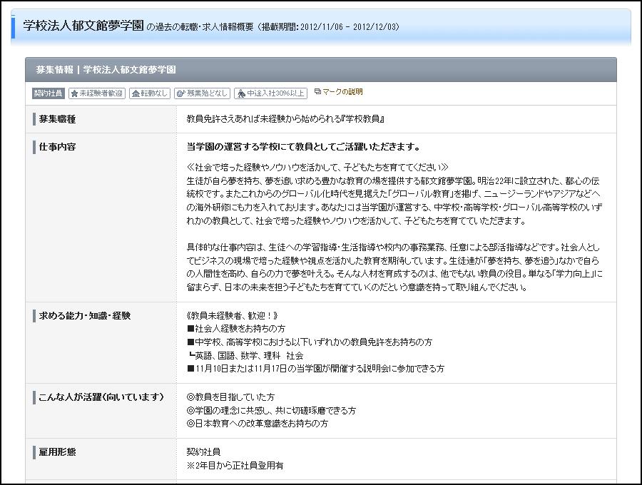 郁文館夢学園 求人 契約社員 ワタミ 渡邉美樹