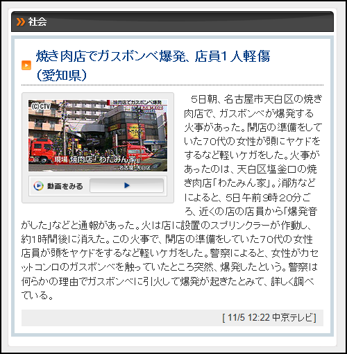 日テレ 中京テレビ ワタミ 渡邉美樹 わたみん家 火災