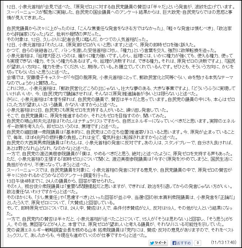 フジテレビ 自民党 参議院議員 わたなべ美樹 小泉支持 脱原発