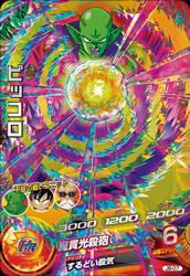 JB-07 ピッコロ殺気
