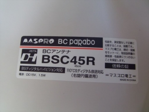 bsc45r_fc2_05.jpg