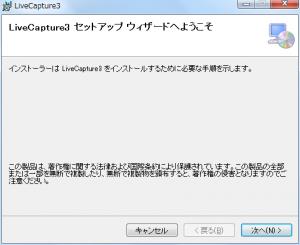 livecap3_fc2_02.png