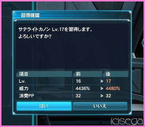 lv16→lv17