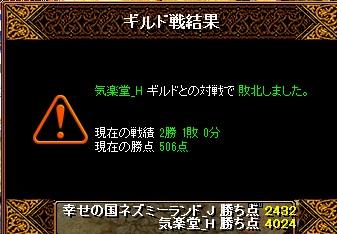 14.10.9気楽堂様 結果