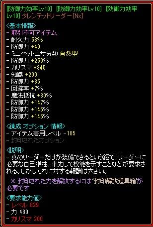 14.11.30T防御タレンNx最補 解放成功