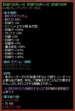14.11.30T防御タレンNx最補