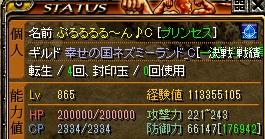 14.12.3LionHeart様 ぷるHP