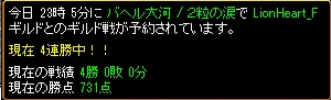 14.12.3LionHeart様