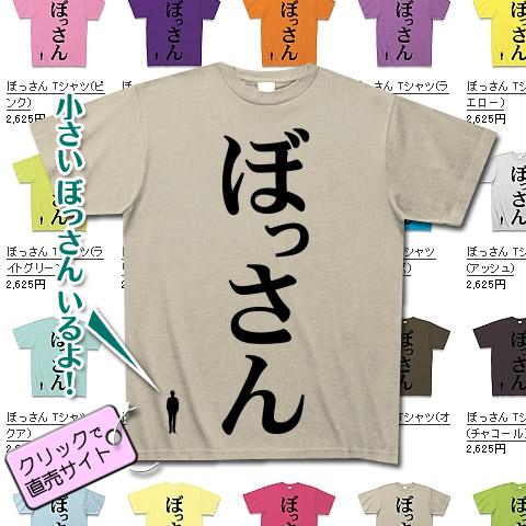 ぼっさんTシャツ