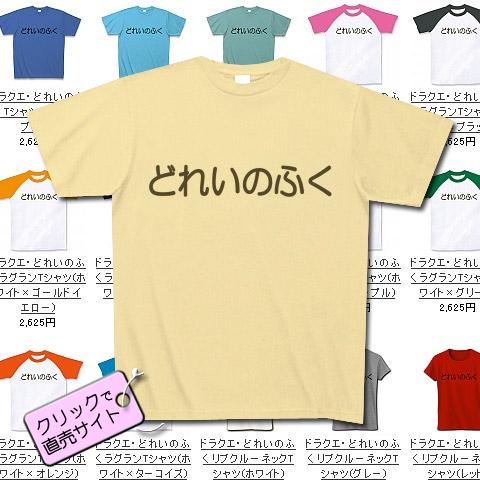 ドラクエ どれいのふくTシャツ