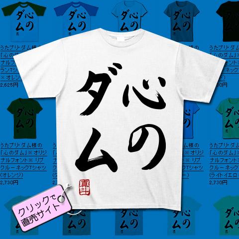 うたプリ 聖川真斗の「心のダム」Tシャツ