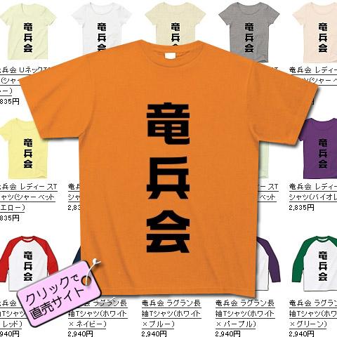 竜兵会 Tシャツ