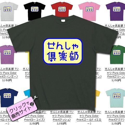 sensha_club.jpg