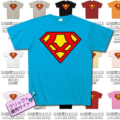 父の日用Tシャツ むしろ父用Tシャツ