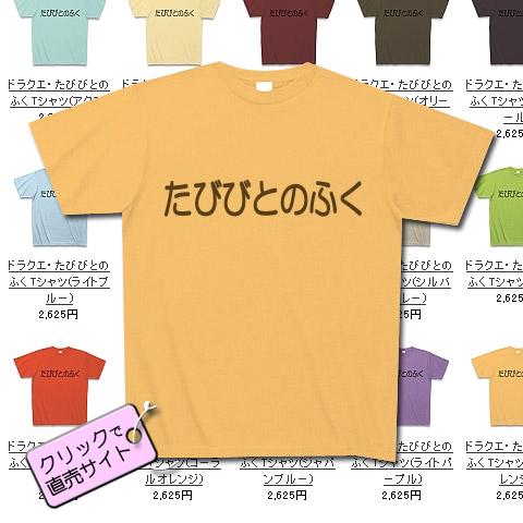 ドラクエ たびびとのふくTシャツ