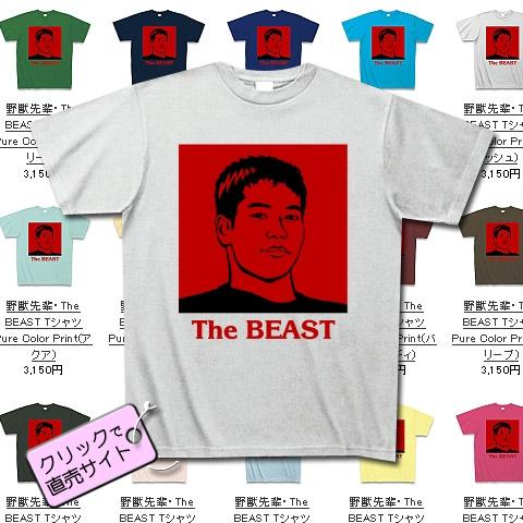 野獣先輩 The BEAST