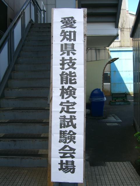 曙工業株式会社