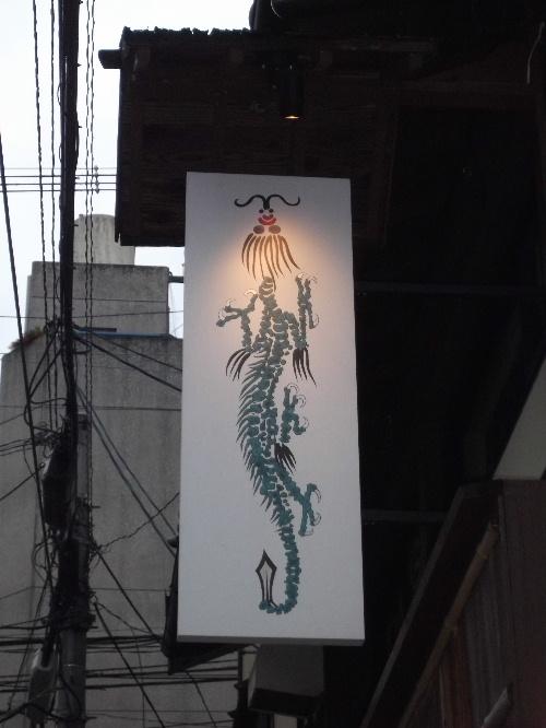 2013春の京都 032