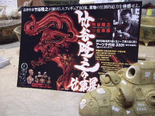 2013春の京都 196