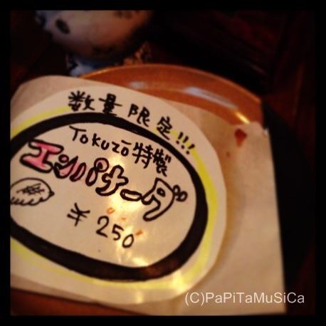 Tokuzo130704_06