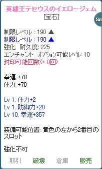 黄色テセウス13/6/9