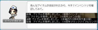 20130824ホットタイムA