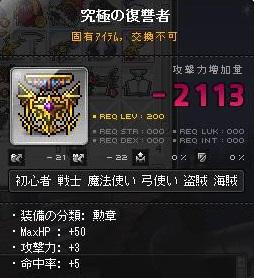 200勲章