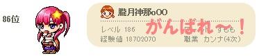 20131109カンナ86